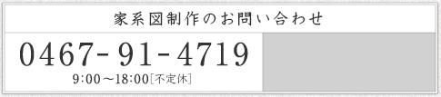 家系図制作のお問い合わせは、和生堂へ。0467-91-4719