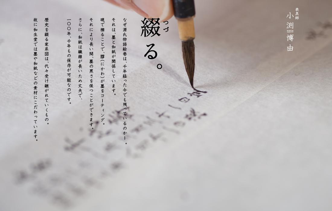源氏物語絵巻を長期保存可能にしているのは、自然素材を使っているからです。