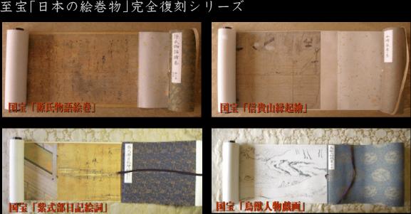 至宝「日本の絵巻物」完全復刻版
