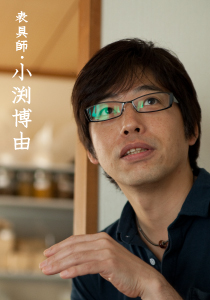 表具師・小渕博由の写真