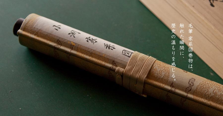 毛筆 家系図巻物は、触れた瞬間に、歴史の温もりを感じる。