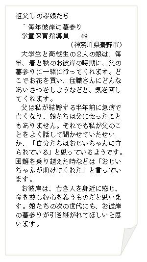 読売新聞「気流」投稿より